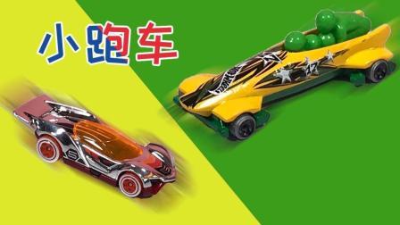 风火轮火辣小跑车玩具视频轨道赛车车队游戏小汽车动画视频玩具车