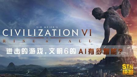 【STN快报第二季12】进击的游戏, 文明6的AI有多智能?
