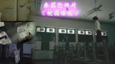 泰国恐怖电影《校园鬼谈》这学校各种校园传说不断 居然还有人敢去验证