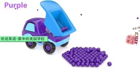 新美国学前教育幼儿英语启蒙 自动倾卸卡车倒出的货物堆成一个个图形 家中的美国学校