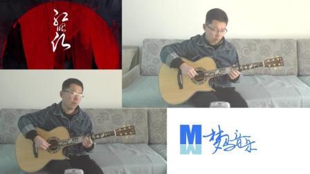 吉他弹唱《红昭愿》