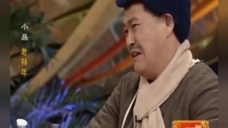 赵本山小品《老拜年》你肯定没看过! !