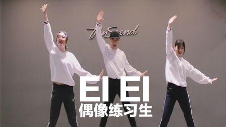 偶像练习生《EI EI》舞蹈教学练习室【TS DANCE】