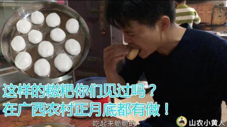 正月底你们做糍粑了吗? 看看广西农村的糍粑, 小时候最爱