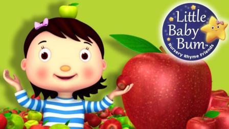 乐宝宝吃苹果歌