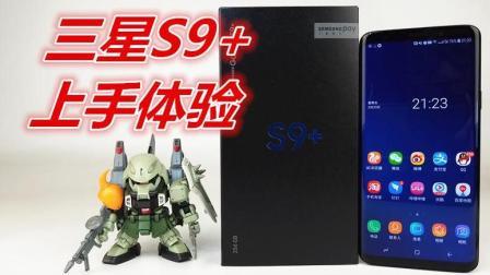 目前拍照最好的手机? 三星S9plus上手体验335-刘哥模玩