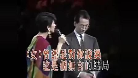 林子祥妻子叶倩文和李茂山《无言的结局》好听的歌曲慢慢回味