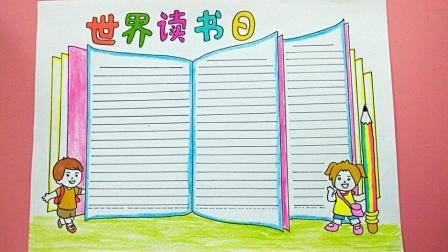 """学生手抄报模板""""读书日""""画法只需要直尺, 而且画法简单漂亮实用"""
