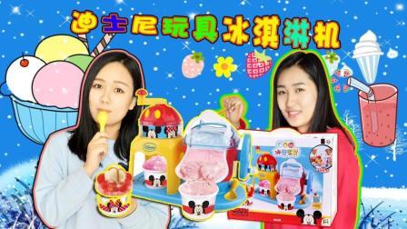 迪士尼玩具雪糕冰沙机  简单做出超好吃冰淇淋