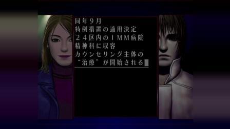 悬疑神作《银色事件(Silver Case)2425》中文翻译实况【doraiba】