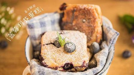 蓝莓玛芬蛋糕 | 冰岛食谱