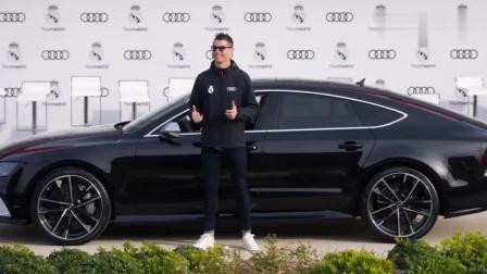 皇马球星代言奥迪汽车, C罗和奥迪RS7最为抢镜