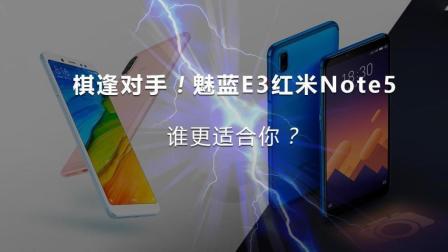 千元机魅蓝E3+红米note5开箱评测视频 哪个更值得买 魅蓝E3开箱评测视频