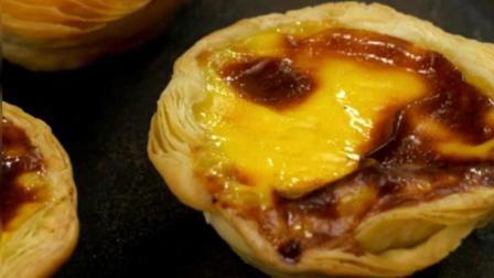 美味葡式蛋挞