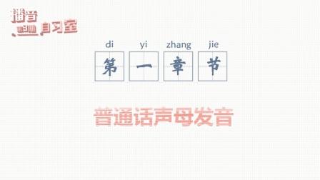 播音主持教程: 21天教你学会普通话(声母)