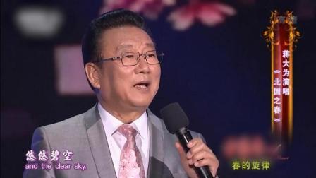 蒋大为-《北国之春》, 在歌声中感受春的气息!