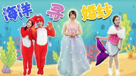 魔力大哥魔力姐姐婚礼准备之海洋寻找婚纱 新魔力玩具学校