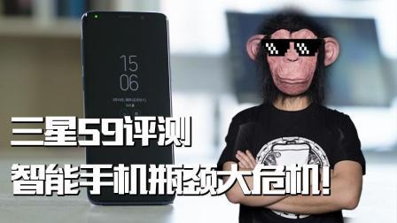 【测所】把所长变成鬼畜形象的智能手机——三星S9评测