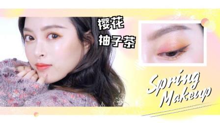 仙女必备妆容: 初春要来一杯樱花柚子茶吗?
