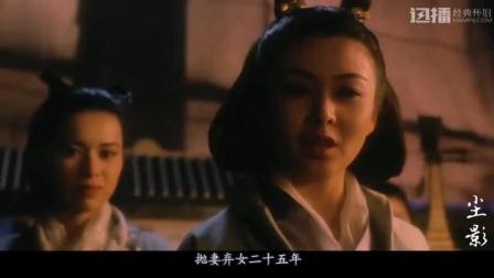 一部被CCTV6不断重播的武侠片, 就连配角都是巨星, 至今火爆!