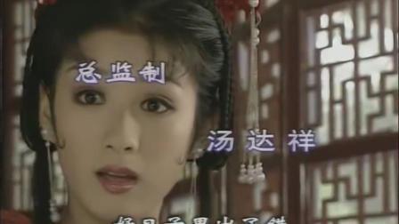 上错花轿嫁对郎主题曲《花轿之错》,十几年再听一次,好听到哭!