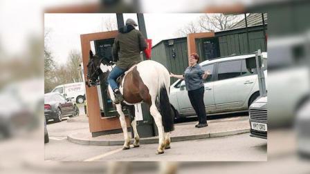英男子骑马到麦当劳点餐 遭工作人员拒绝