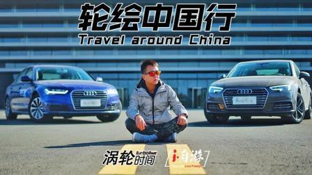 《轮绘中国行》第五集: 上海不是终点, 旅行还未完成!-涡轮时间