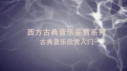 【沃德独家】西方古典音乐鉴赏系列节目 01