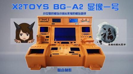 【小女警模玩小窝+来福模玩简评】X2TOYS BG-A2显像一号