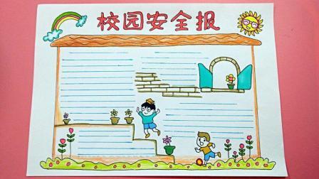 """学生手抄报模板""""校园安全报""""画法简单有趣, 而且漂亮又实用"""