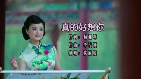 青年歌手陈丽媛演唱的这首《真的好想你》, 古典优雅, 甜美醉人!