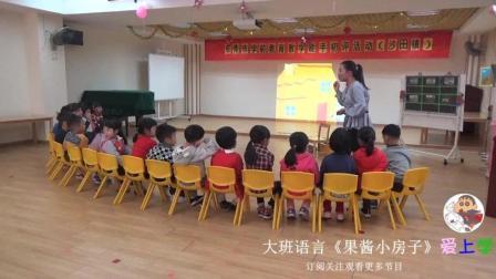 幼儿园优质公开课大班语言《果酱小房子》