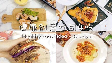 MinjisLife 健康创意吐司4吃 | Healthy toast idea-4 ways | 减肥减脂黑麦面包早餐