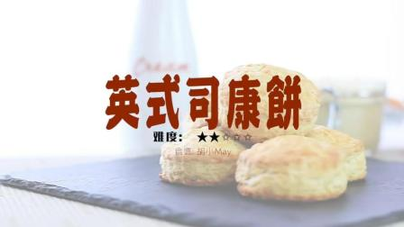 教你如何做出完美的司康饼, 英式下午茶必备点心, 简单好学