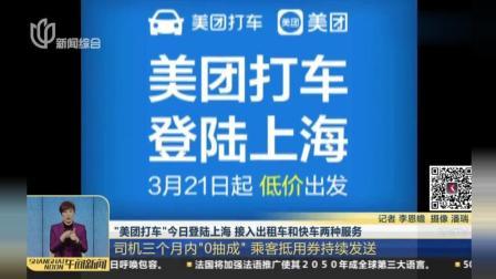"""""""美团打车""""今日登陆上海: 司机三个月内""""0抽成"""" 乘客抵用券持续发送"""