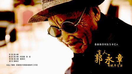 纪录片《盲人郭永章》, 真实的记录了坠子书大师晚年的生活