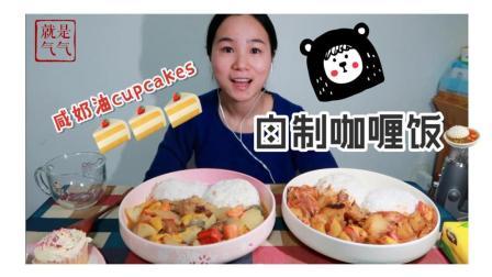 自制咖喱饭~ muji柠檬奶油鸡肉咖喱/黄油鸡肉咖喱~ 咸奶油杯子蛋糕/韩国蟹柳/中国吃播~