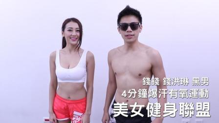 美女健身: 4分钟有氧运动减肥
