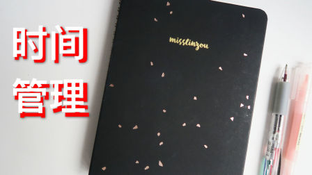 时间管理 Time Management | misslinzou