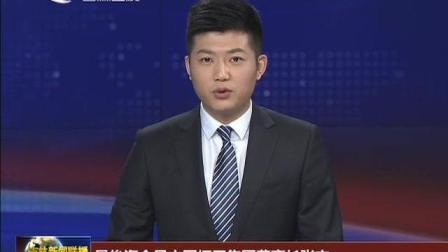 景俊海会见中国恒天集团董事长张杰