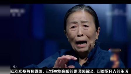 82岁张少华全家近况, 儿子没出息, 没想到女婿是香港巨星