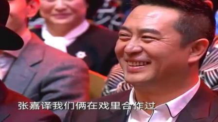 张国立对张译说: 我可是你亲爹, 张嘉译实在是憋不住了, 台下都笑疯了