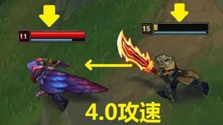 LOL: 当剑圣达到4.0攻速, 平A就像按了快进, 眨下眼人就死了