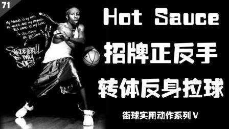 Hot Sauce 招牌正反手 转体反身拉球—街球实用动作系列Ⅴ