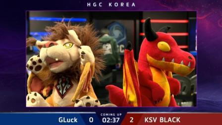 KSV Black vs Gluck 韩国风暴英雄HGC2018第六周第三日