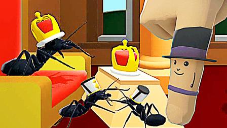 【小熙解说】手指搞怪器 一个大母手指哥冒充蚂蚁最后还拜见了女王!