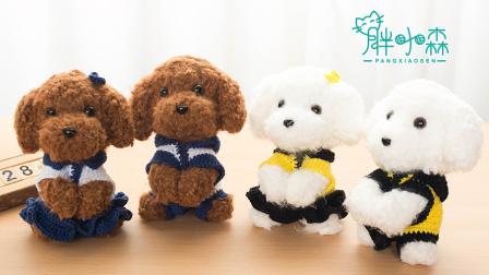 【胖小森手作】钩针糖果纱泰迪狗玩偶素体教学