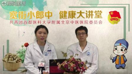"""中医院—— 一起战""""痘""""吧, 美丽又健康 第二讲"""