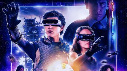 一场5000亿美元的彩蛋大战, 虚拟与现实的《头号玩家》