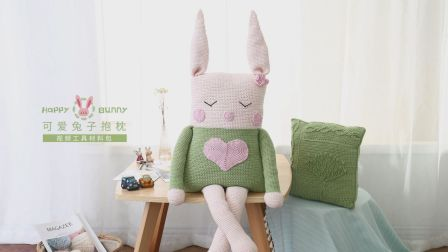 【趣编织第84辑】可爱兔子抱枕(下集)钩针玩偶毛线编织diy视频教程花样
